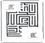 Hund Labyrinth